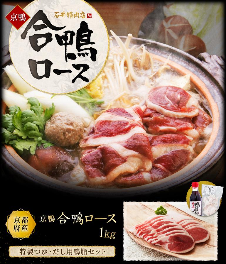 京都府産 京鴨 合鴨ロース1kg 特製つゆ・だし用鴨脂セット